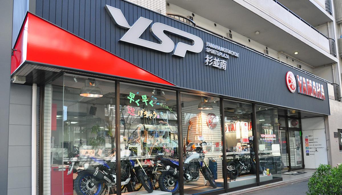 YSP杉並南のメニュー